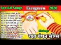 Raksha Bandhan Hit Songs l special songs Raksha Bandhan l 2020 hit songs