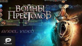 Войны престолов - Обзор игры/Личное мнение