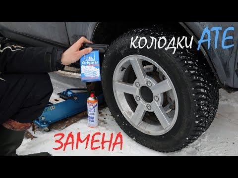 Замена Передних Тормозных Колодок на Ниве / Lada 4x4