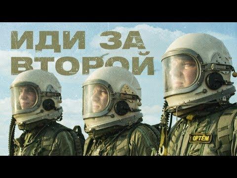 Смотреть клип Макс Гирко X Anacondaz - Иди За Второй