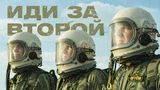 Download Макс Гирко x Anacondaz – Иди за второй (Official Video) Mp3 and Videos
