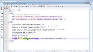 Теги для текста | Видеоуроки по HTML и CSS