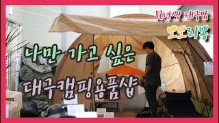HD 고화질 ) 대구 나만할고싶은 캠핑용품 매장 제라산…