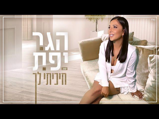 הגר יפת - חיכיתי לך | Hagar Yefet - Hikiti Lecha - הגר יפת- הערוץ הרשמי