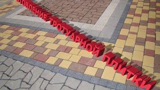 Изготовление тротуарной плитки, как сделать это самому.