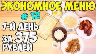 Экономное меню на 375 рублей в день # 12 ♥ Седьмой день ♥ Stacy Sky