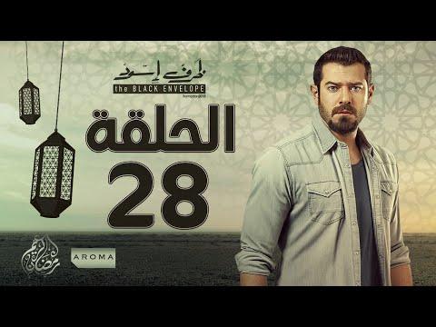 مسلسل ظرف اسود - الحلقة الثامنة والعشرون - بطولة عمرو يوسف - Zarf Esswed Series HD Episode 28