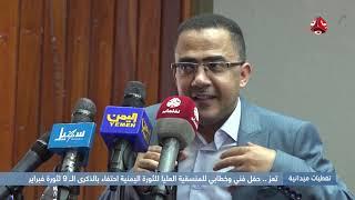 تغطيات تعز | حفل فني وخطابي للمنسقية العليا للثورة اليمنية احتفاء بالذكرى الــ 9 لثورة فبراير