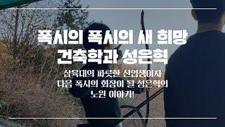 노원라이크유 104화-삼육대학교 프로기숙사러 성은혁의 노원 이야기