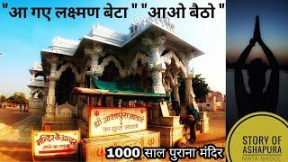 || कहानी || कैसे बना लक्ष्मण सिंह चौहान रंक से राजा [Ashapura mata temple Nadol ]आशापुरा माता मंदिर