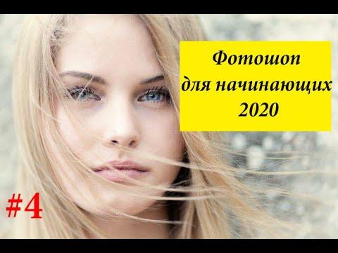 Фотошоп для начинающих 2020,  самоучитель Photoshop урок 3