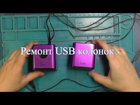 Ремонт колонок Divoom Iris-02 USB Green