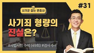 사기꾼 잡는 변호사가 알려주는 사기죄 형량의 진실