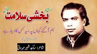 Download lagu Hum Aa Gye Kahan Pe [ URDU GHAZAL by USTAD BAKHSHI SALAMAT ALI KHAN ]