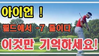 [ 김현우프로 ] 아이언 -7타 줄이는 우향우 골반은 …