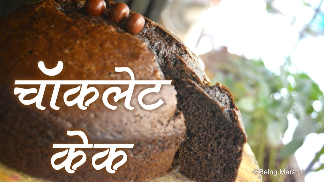 Cake Recipes For Marathi Language: चाॅकलेट केक Chocholate Cake Marathi Recipe
