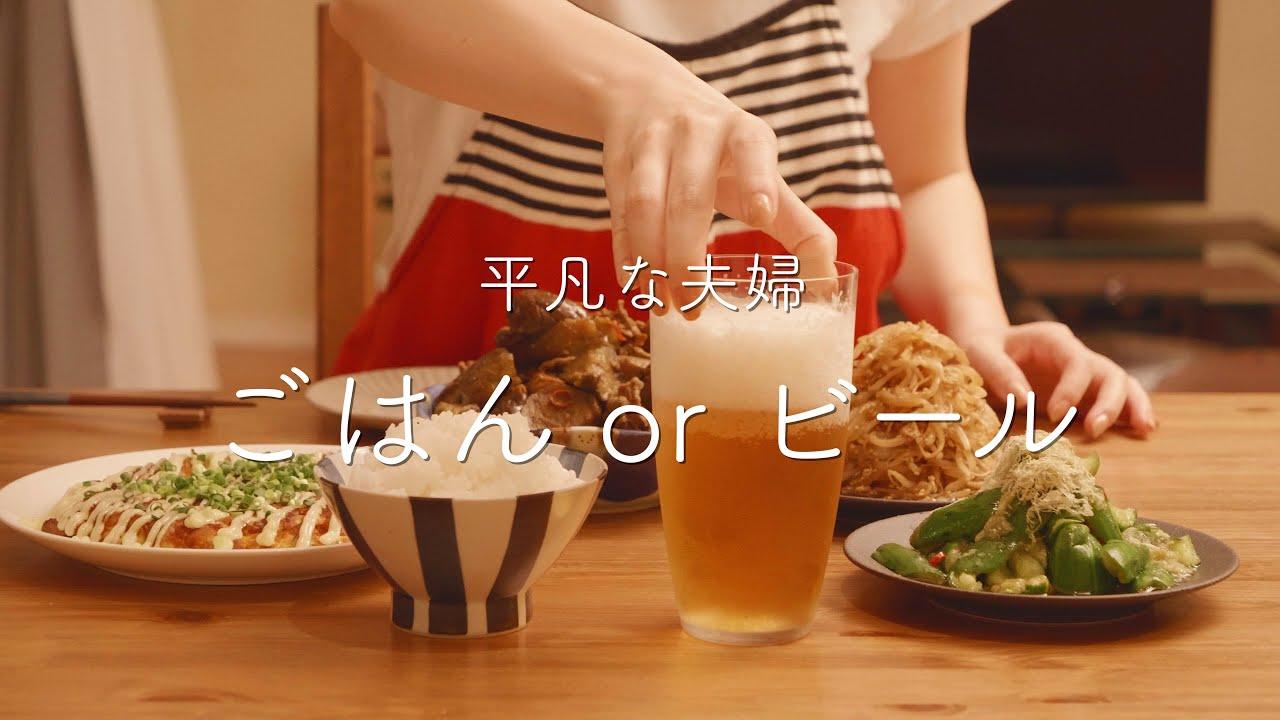 【おうち居酒屋】ご飯?ビール?どっちもすすむ4品で夕食いただきます