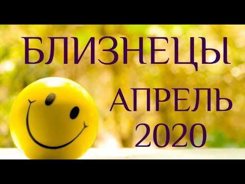 БЛИЗНЕЦЫ. АПРЕЛЬ. Таро-прогноз на апрель 2020 для Близнецов. Таро-гороскоп от Ирины Захарченко.