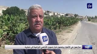 مزارعون في الأغوار يرفضون قرار تحويل الأراضي الزراعية إلى تجارية  (24/7/2019)
