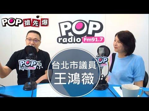 2019-06-20《POP搶先爆》朱學恒專訪 台北市議員 王鴻薇