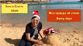 Обзор отеля sunny days palma de mirette Новыи год в отеле Зимнии отдых в Египте Хургада 2020
