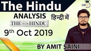 9 October 2019 - The Hindu Editorial News Paper Analysis [UPSC/SSC/IBPS] Current Affairs