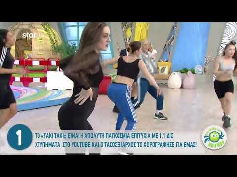 Παίκτρια του GNTM χορεύει TAKI TAKI «Στη φωλιά των Κου Κου»