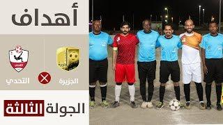 ملخص مباراة ( التحدي VS الجزيرة ) 2 - 2