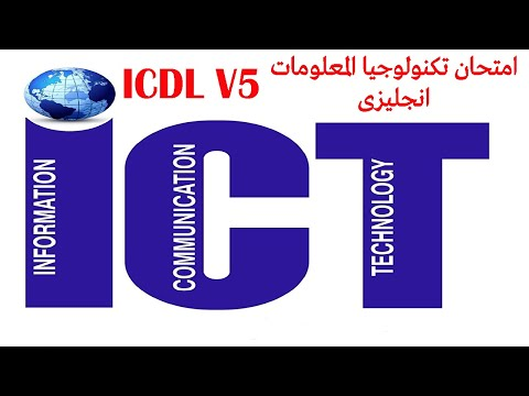 حل امتحان (ICT) انجليزي من شهادة ICT Exam English ICDL V5