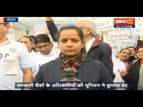 Bank Employees' Strike in Bhopal: अपनी मांगो को लेकर हड़ताल पर 3 लाख से ज्यादा बैंक अधिकारी
