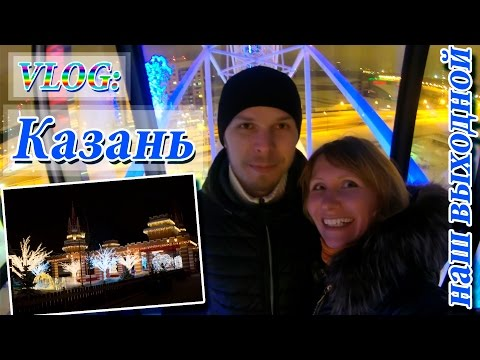 VLOG: поездка в Казань на Рождество 2017. Наш выходной день в сказочном городе. 6  января 2017