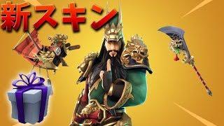 新スキンを視聴者さん3人に送るぞ! チャンネル登録よろしくね( ´∀`)b ...