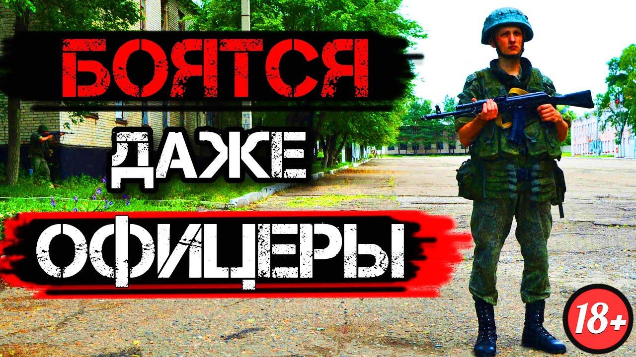 Самая КРИМИНАЛЬНАЯ Воинская Часть РОССИИ