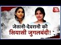 Aaj Subah: Mulayam Singh, Dimple Yadav Campaigns For Sister-In-Law Aparna Yadav