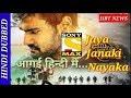 Jaya Janaki Nayaka Hindi Dubbed Full Movie Confirm Release Related Complete News