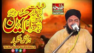 Shahadat e Imaam e Hussain Allama Abdul Hameed Chishti by Talha sound Gujranwala 03078772986