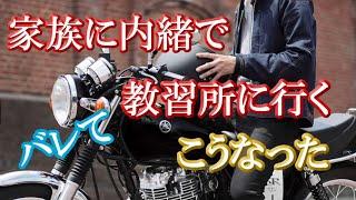 大型バイク免許【家族に内緒】で教習所に行く、行かない