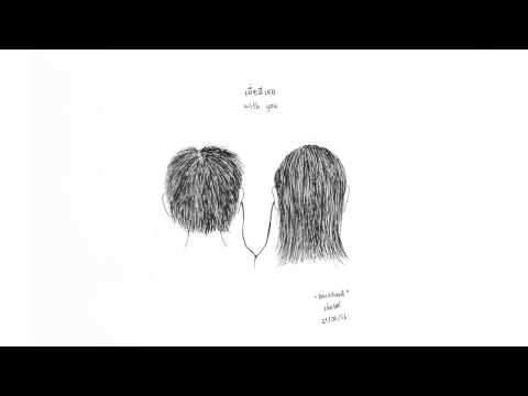 BACKHAND - เมื่อมีเธอ ( with you ) feat.WAWA