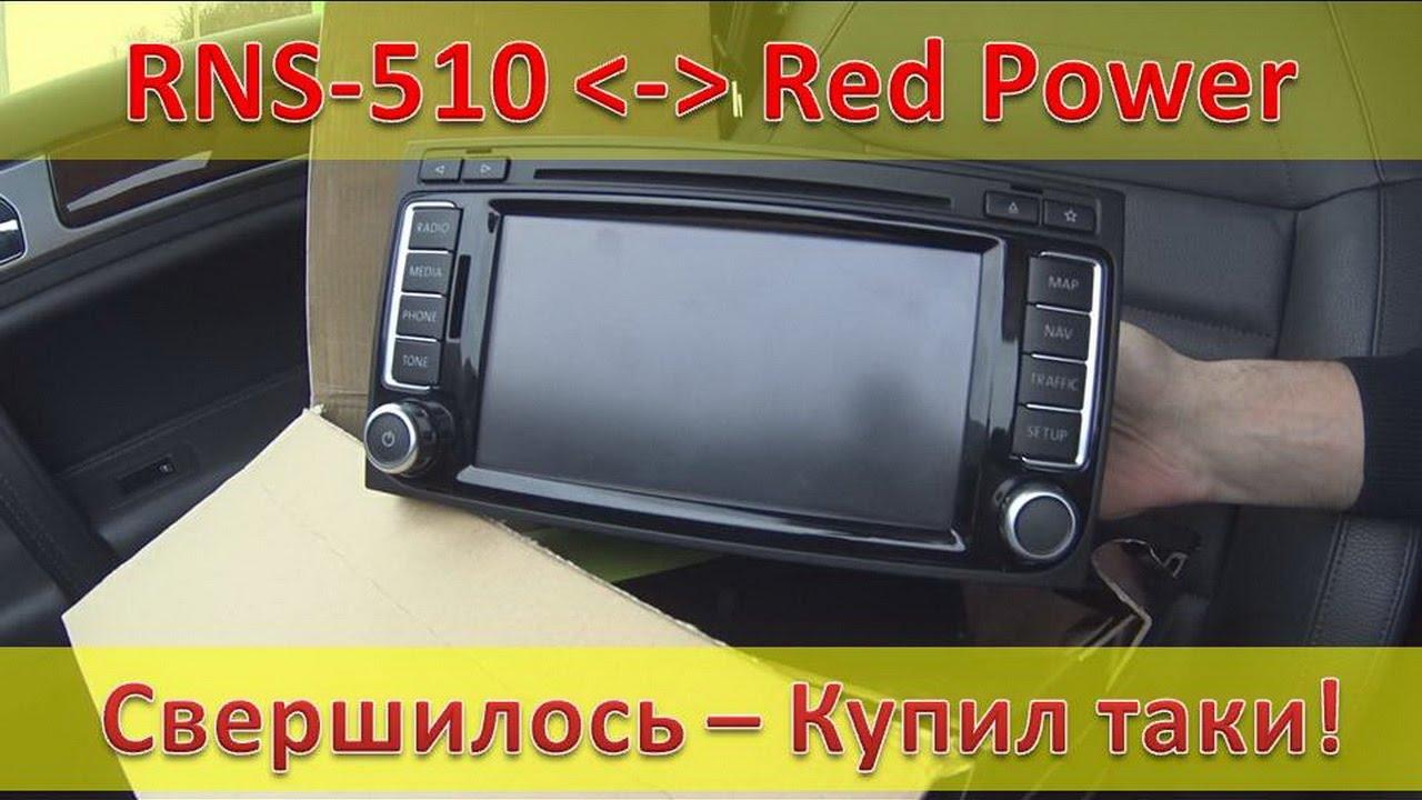 Магнитола для Туарега - Купил RNS 510 / RedPower - достойная замена