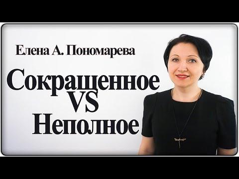Как работать меньше нормальной продолжительности - Елена А. Пономарева