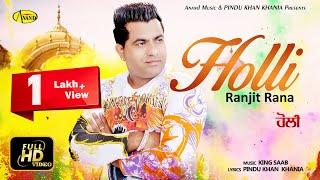 Ranjit Rana ll Holli ll (Full Video)Anand Music II New Punjabi Song 2017