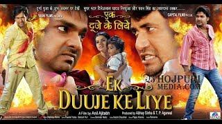 एक दूजे के लिए - Ek Duje Ke Liye   Superhit Bhojpuri Movie Full HD   Pawan Singh, Dinesh Lal Yadav