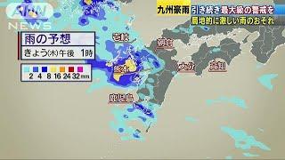 九州の大雨は今後も続く見込みです。引き続き、土砂災害などに最大級の...