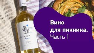 Вино и закуски для пикника. Часть 1