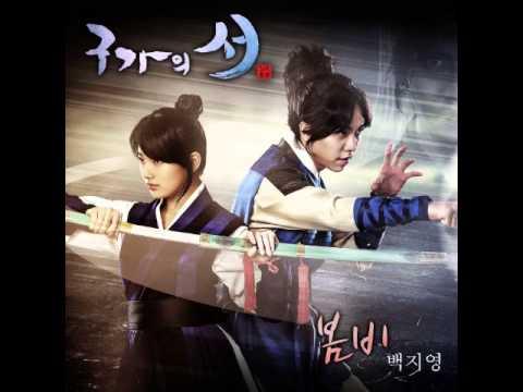 Download Baek Ji Young(백지영) - 봄비(Gu Family Book OST)