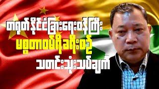 တရုတ် နိုင်ငံခြားရေးဝန်ကြီး မစ္စတာဝမ်ရိရဲ့ ခရီးစဉ်အပေါ် တိုင်းရင်းသားတွေရဲ့ အမြင်