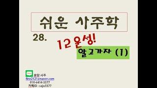 (#사주학기초) #쉬운사주학 28. 12 운성 알고 가자(1)
