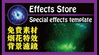 【Fireworks Effects 12】煙花素材12 / background背景/filter滤镜/mask遮罩 / effects store 特效素材