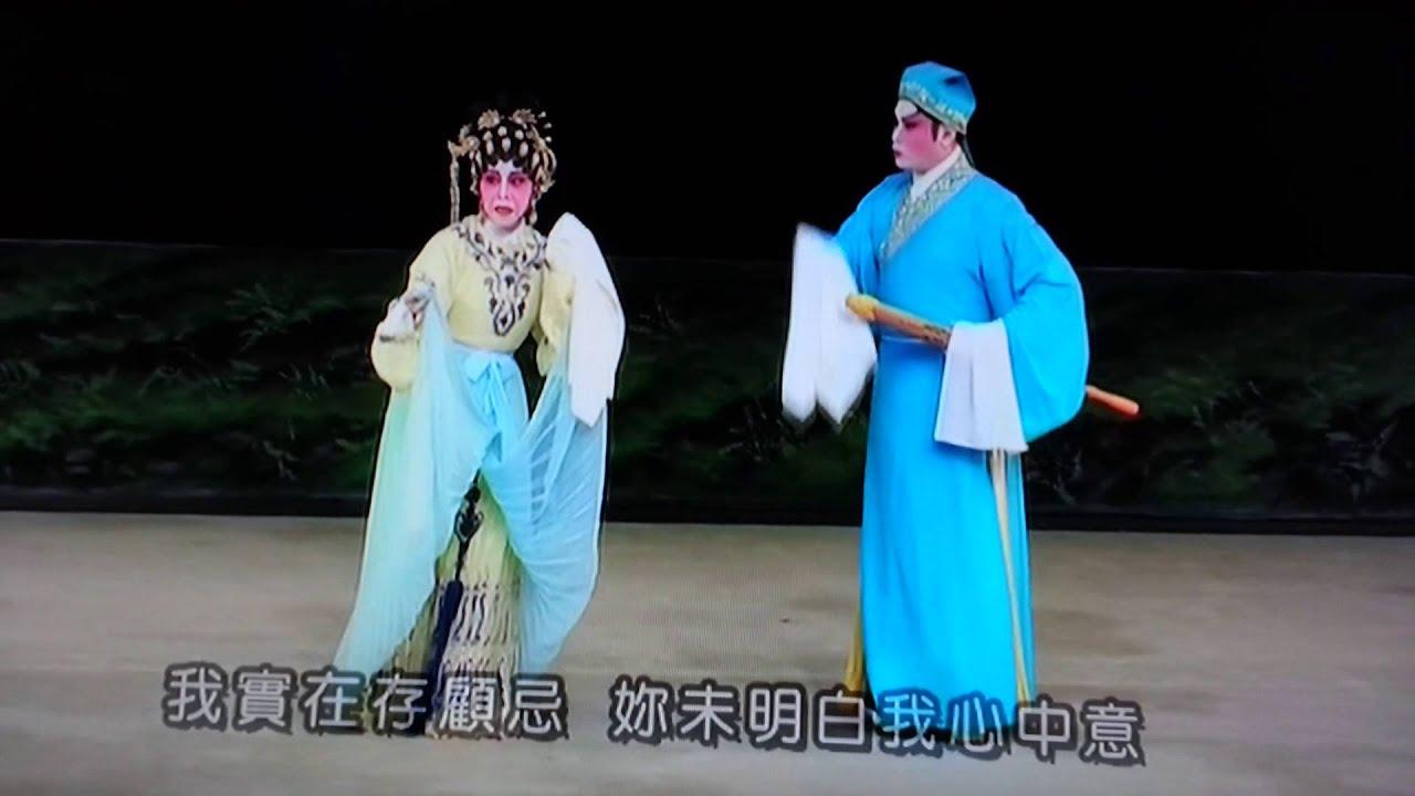 粵劇 搶傘(選段小曲) 龍貫天 南鳳 cantonese opera - YouTube
