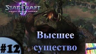 StarCraft II. HotS #12. Высшее существо.